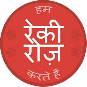 Self-Reiki Badge Hindi in Devanagari