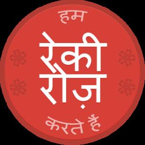 Self-Reiki Badge Hindi in Devanagari