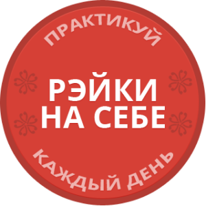 Self-Reiki Badge Russian
