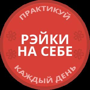 Self-Reiki Badge Russian