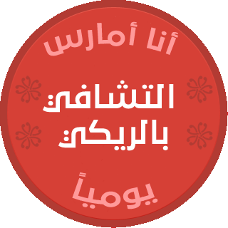 Self-Reiki Badge Arabic
